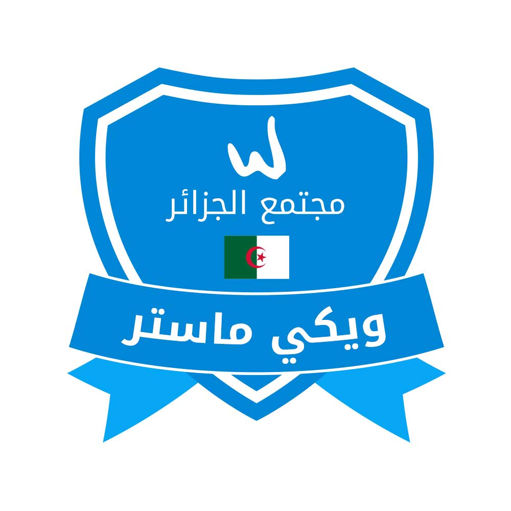 WM AR Algeria community 180805