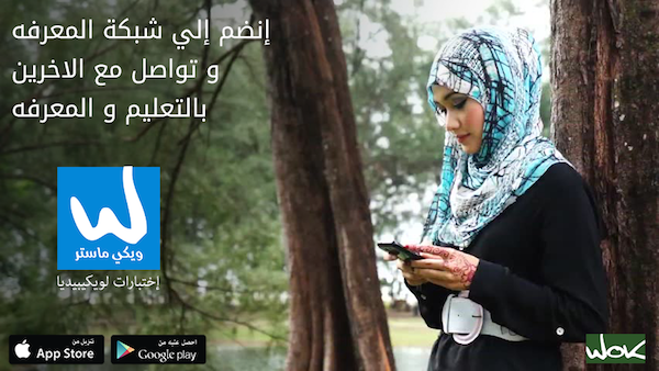 WM ad94 Ar Arabic girl happy with phone 600 171212