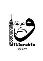 WOK presented WikiMaster at WikiArabia Conference in Cairo
